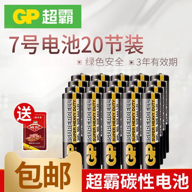 GP超霸5号五号7号七号AAA小干电池炭碳性家用遥控器钟表闹钟1.5V大商品玩具40节粒批发包邮批发正品包邮