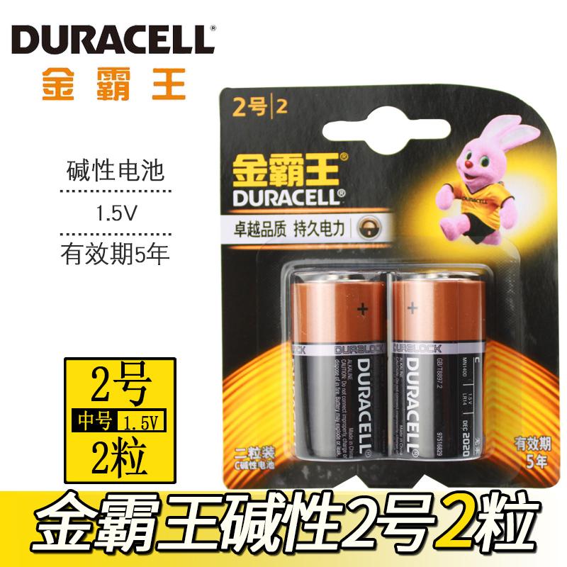 金霸王二號堿性電池2號中號C型LR14高電力1.5V收錄機掛鍾玩具耐用