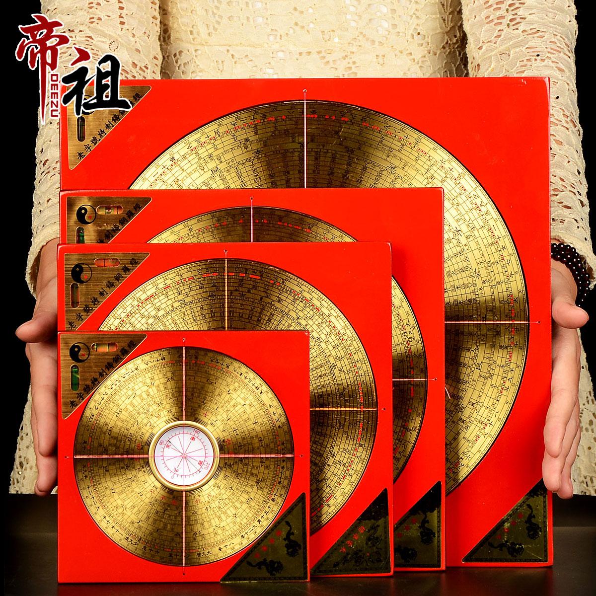 帝祖 羅盤風水盤電木專業高精度純銅羅經儀綜合盤指南針隨身攜帶