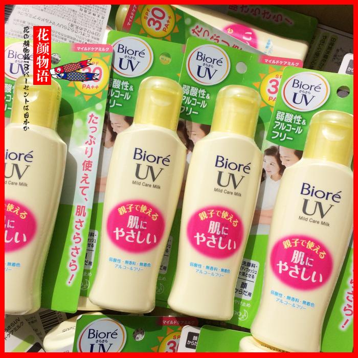 日本碧柔水感防晒霜SPF30女面部全身温和物理防晒乳液敏感肌儿童