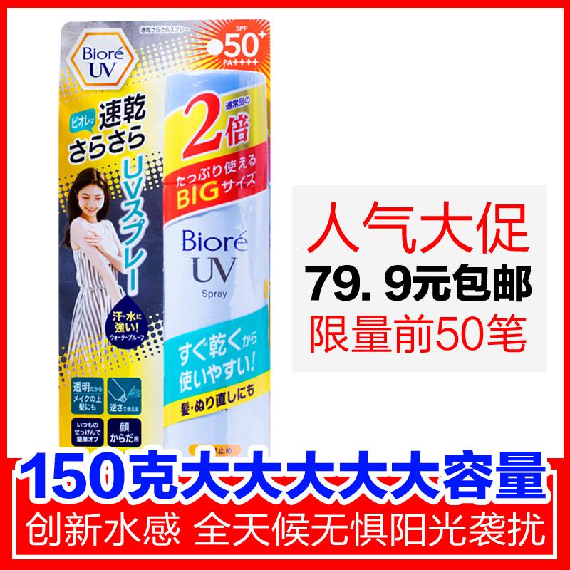 大容量150g 日本碧柔水感UV防晒喷雾spf50面部全身男女学生军训用