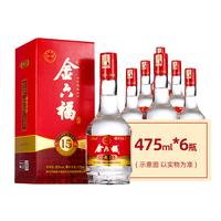 查看【官方直营】金六福50度经典15纯粮食浓香型白酒475ml*6整箱特价价格