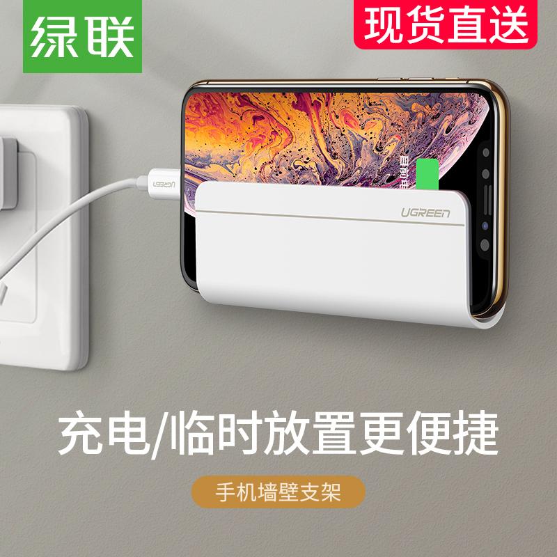 绿联手机充电墙壁支架固定创意粘贴式壁挂支架ipad平板电脑通用免打孔家用简易床头置物架子厕所手机架托