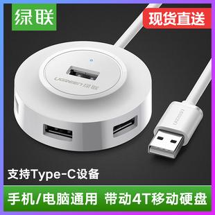 绿联USB扩展器转接头usb2.0分线器集线器typec扩展多接口tpc通用苹果笔记本电脑拓展多功能孔30U盘多孔分线器