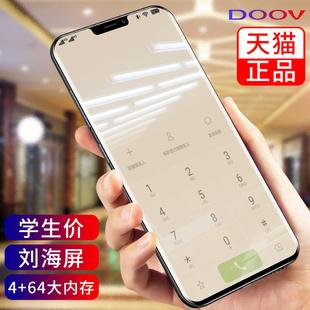 DOOV/朵唯A55学生价游戏智能手机全面屏全网通4G老人老年新款上市官方旗舰安卓百元官网送oppo小米鼠华为耳机