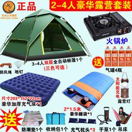 自由之舟骆驼帐篷户外野营加厚3-4人全自动双人2人露营防暴雨野外图片