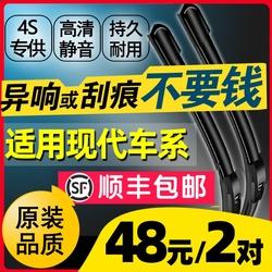 适用北京现代雨刮器新悦动朗动瑞纳ix35途胜索八名图雨刷片原装