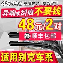 汽车胶条通用型17原装16新款14雨刮片13专用12价雨刷器无骨11双