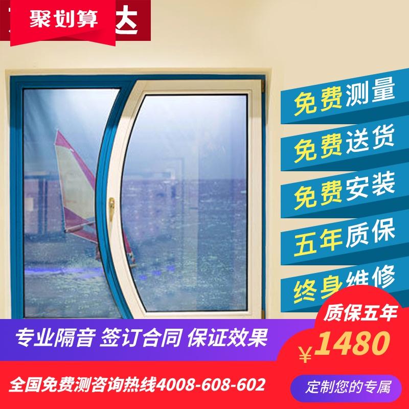 海螺断桥铝门窗封阳台铝合金铝包木窗户隔音窗落地窗定制