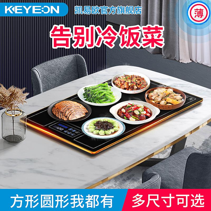 凯易欧饭菜保温板热菜板家用桌面