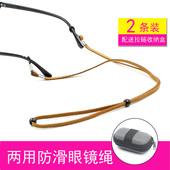 眼镜绳子 眼镜挂绳柔软眼镜绳 细眼镜绳子眼镜链条防滑防丢运动绳