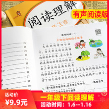 Reading comprehension training for the first grade of people's education phonetic edition extracurricular reading Chinese special training for the second grade of the first grade