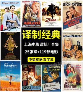 上海电影译制片厂配录音经典老电影合集DVD奥斯卡珍藏光盘DVD碟片