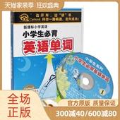 正版 小学生背英语单词 幼儿童教育英语启蒙教材 4CD车载碟片光盘