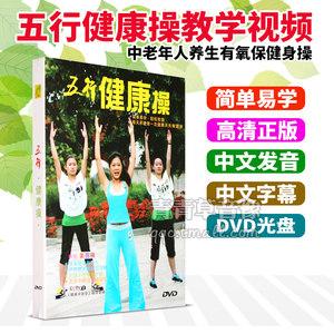 正版五行健康操教学视频保dvd碟片