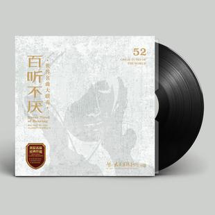 正版 百听不厌 世界名曲联奏 LP黑胶唱片老式留声机12寸碟片古典