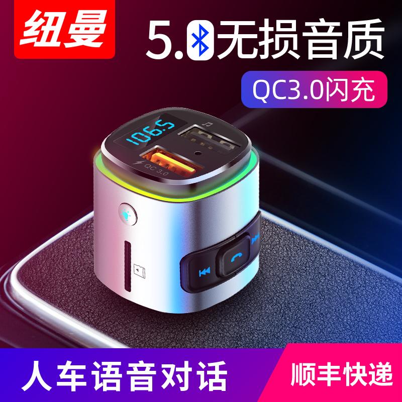 纽曼车载蓝牙接收器mp3播放器无损高音质多功能USB车用充电器U盘
