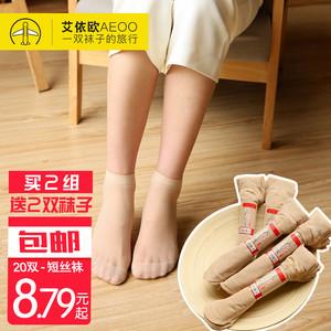 领1元券购买天鹅绒薄款短丝袜女黑肉色丝袜子夏季透明耐磨防勾丝短袜超薄春秋