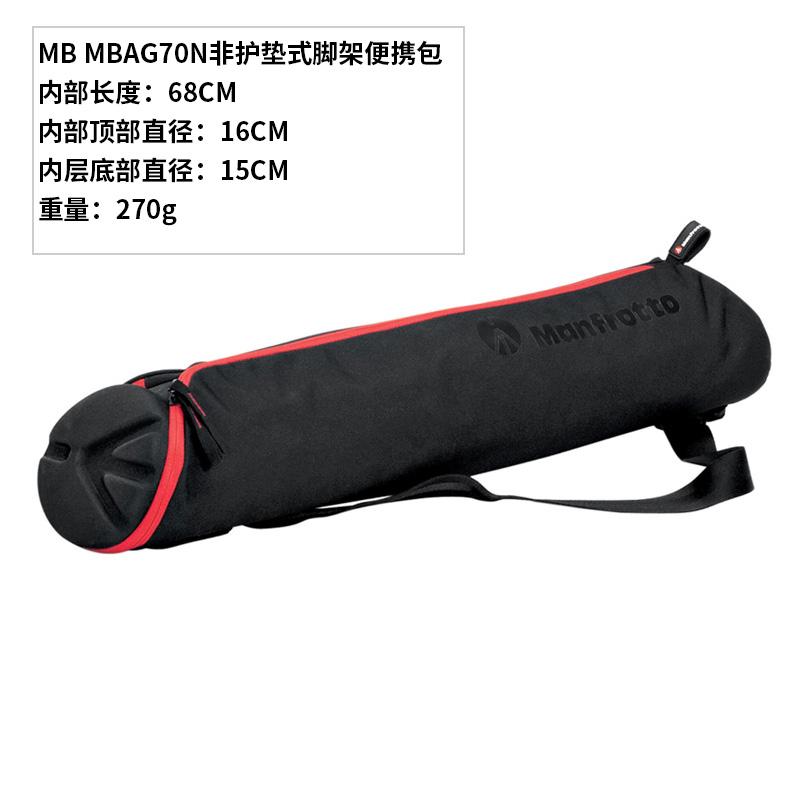 曼富图三脚架包脚架袋 MBAG60N/70N/80N/75/80/90PN 适用190 055