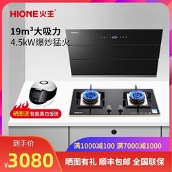 Hione/火王HZ02+B3侧吸式近吸抽油烟机燃气灶煤气灶套装烟灶家用