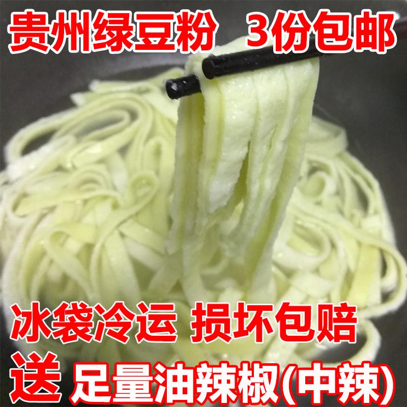 贵州特产绿豆粉 铜仁思南德江印江石阡正宗手工绿豆粉 送油辣椒