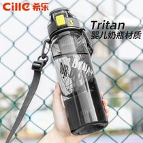 希樂tritan水杯便攜塑料杯子男兒童學生夏季大容量運動水壺太空杯