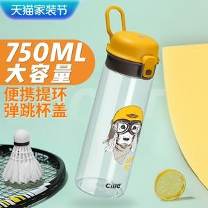 希乐塑料水杯便携随手杯男女学生防摔运动杯子创意个性潮流健身杯