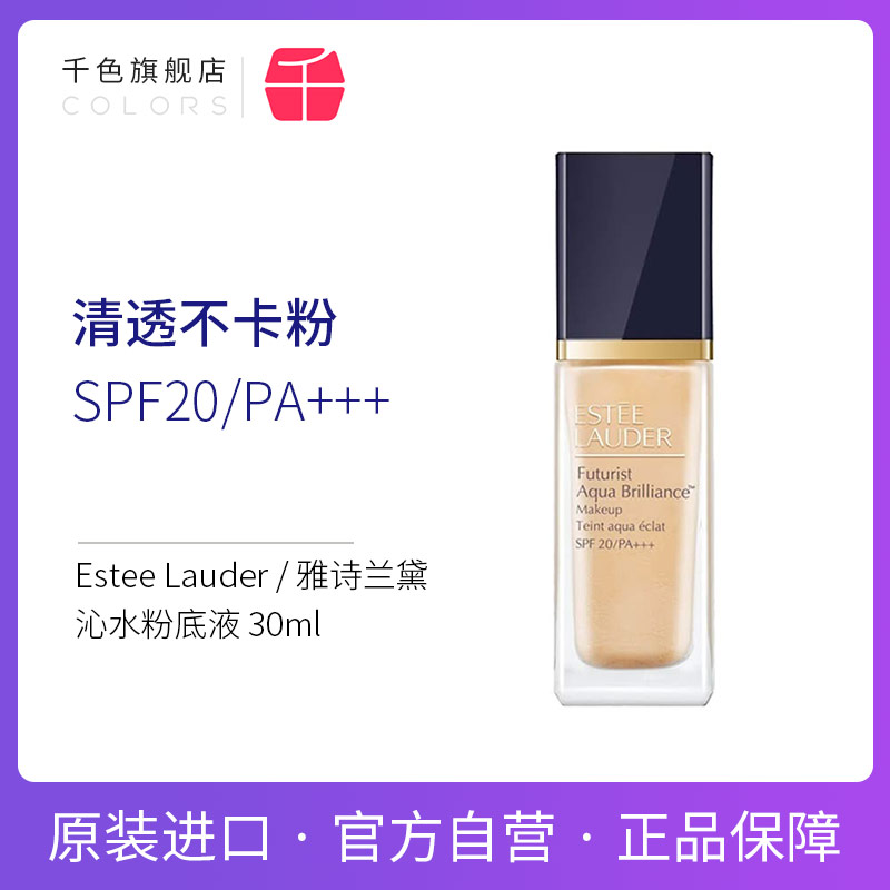Estee Lauder Qinshui foundation skin nourishing foundation dry skin moisturizer Concealer sunscreen is not easy to wear makeup