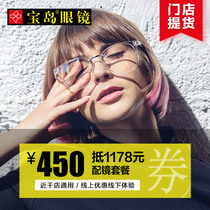 450 to 1178 yuan store matching mirror package myopia frame mirror frame lens physical shop glasses Treasure Island Glasses