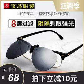 宝岛墨镜夹片近视眼镜男士女防紫外线偏光开车专用蛤蟆太阳镜潮图片
