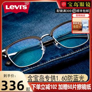 levis防蓝光护眼近视潮宝岛平光镜