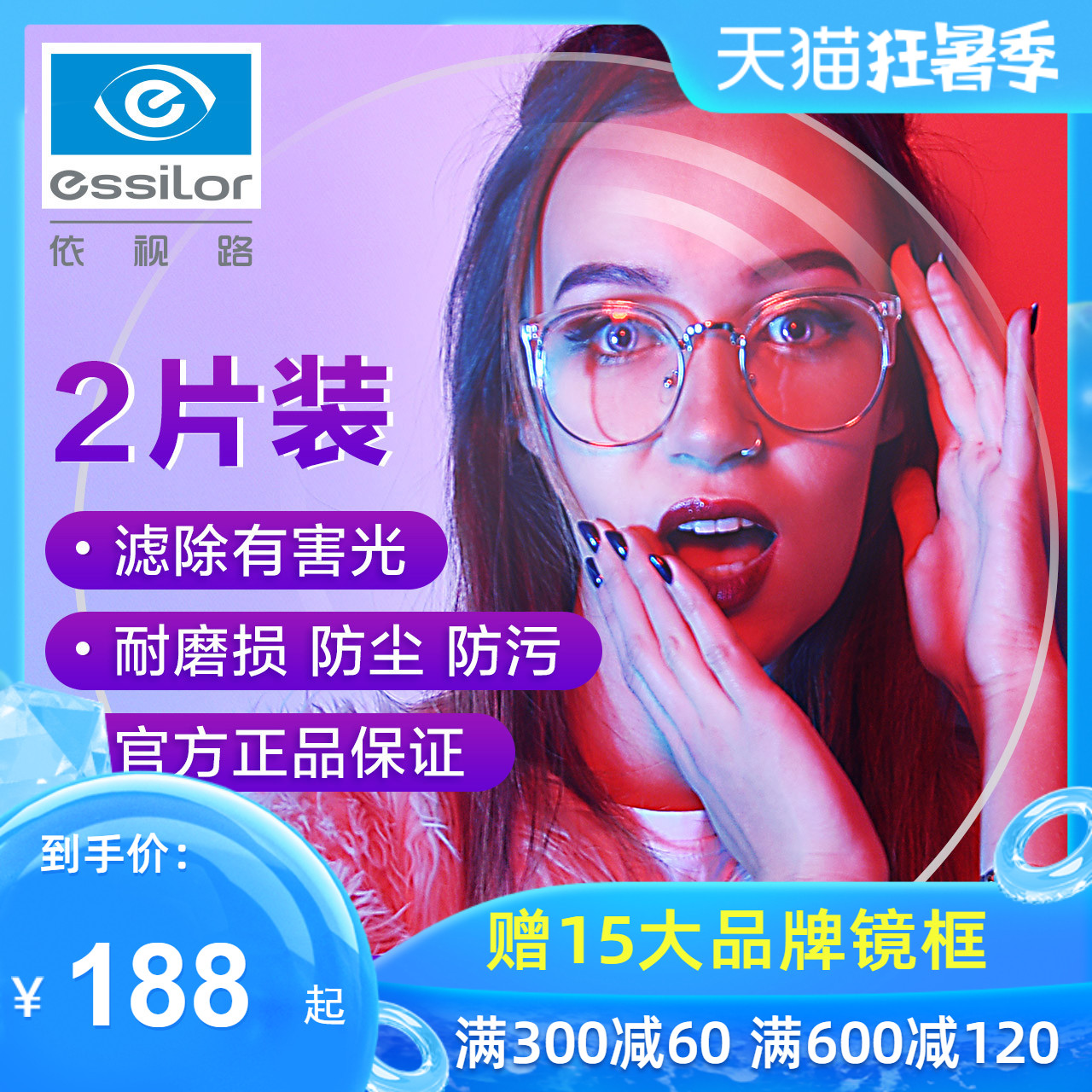 According to the way of vision lens anti blue light drilling crystal A4 color change A3 1.74 ultra thin myopia glasses 1.67 Baodao matching lens