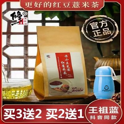 王祖蓝同款修正红豆薏米芡实茶赤小豆薏仁茶苦荞大麦茶叶花茶组合