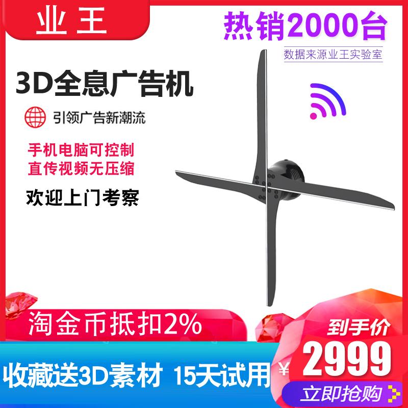 业王新款3d全息广告机投影旋转悬浮立体电风扇裸眼灯蓝牙版带声音