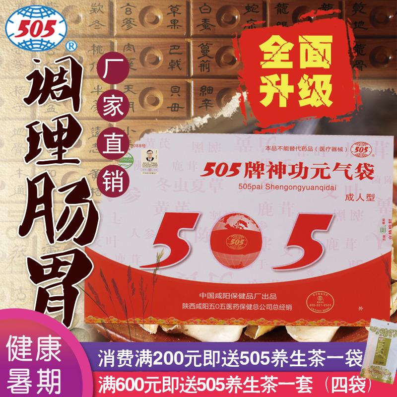 505神功元�獯�正品(升�版)�o腰�ёo胃暖�m暖胃送老人�Х��