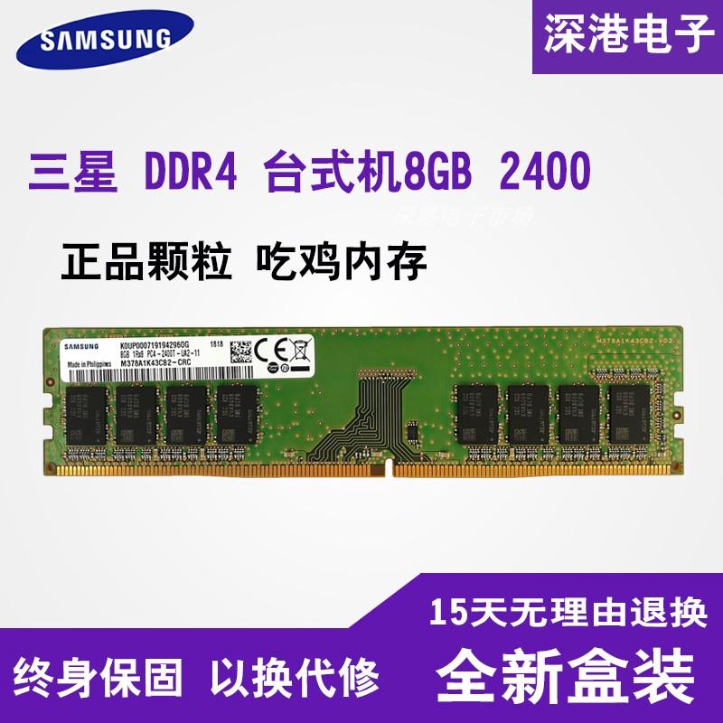 三星DDR4 4G 8G 2400mhz 2133 mhz 四代 台式机内存条 兼容16G