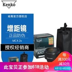 Телеконвертер KENKO DGX MC4 2x