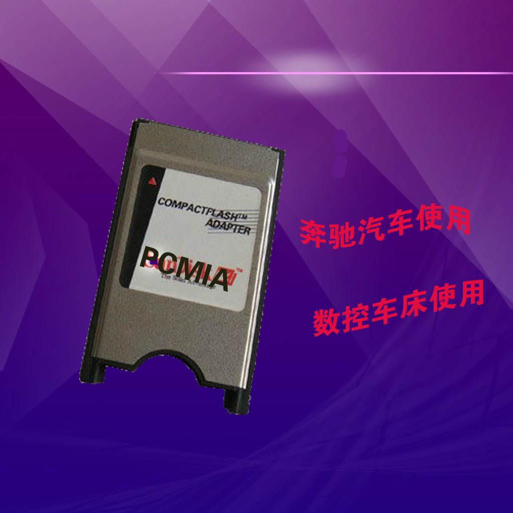 迪特迪 CF转PCMCIA接口适配器CF卡套PC卡适用FANUC数控机床三菱奔驰车载MP3医疗设备CNC发那科加工中心广告机