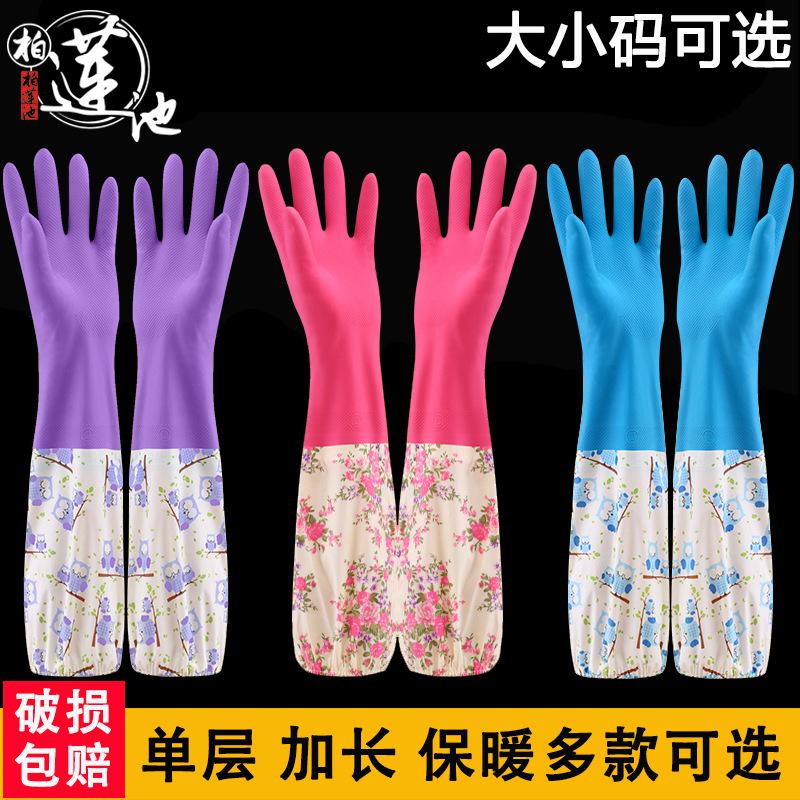 秋冬新款接袖长袖加长加绒手套清洁洗碗洗衣塑胶胶皮洗碗魔术手套