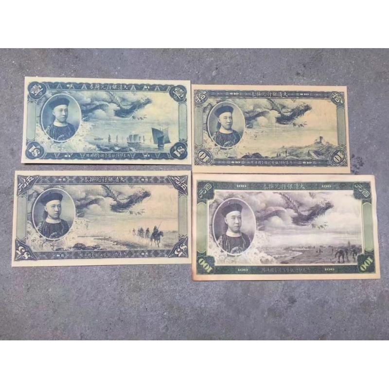 大清银行兑换券大全套4张 载沣像纸币大全套4张 旧币