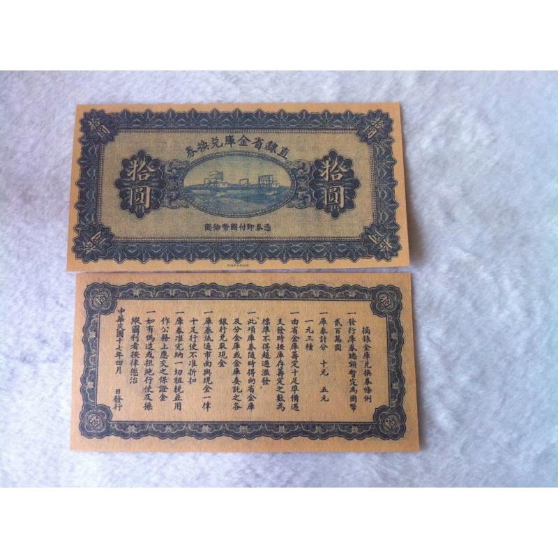 民国纸币收藏 直隶省金库兑换券10元拾圆纸币