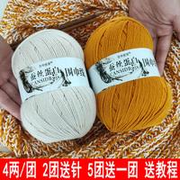 4两宝宝毛线团粗线牛奶棉线手工diy编织送男友女自织围巾球材料包