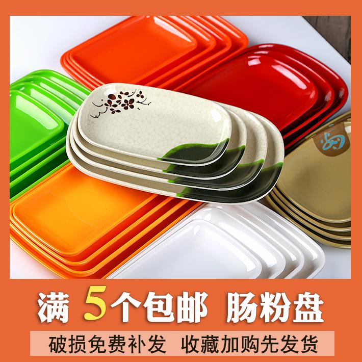 热销1279件正品保证肠粉盘密胺塑料盘子长方形火锅盘子肠粉碟子专用小吃菜盘包邮