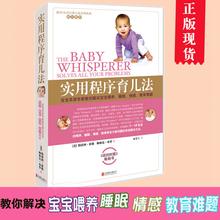 宝宝喂养 实用程序育儿法 育儿经 睡眠 教育难题 情感 正版 书 育儿百科 新版 婴幼儿