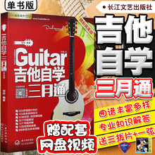 Genuine guitar self-study March guitar teaching book zero basic guitar standard course beginners learn to play and sing songs pop songs music book Liu Chuang folk songs guitar score music theory finger guitar teaching material