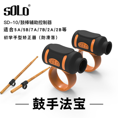 SOLO beginner drummer type corrector drum stick control aid drum stick anti-skid fall fixed sleeve 5A7A5B
