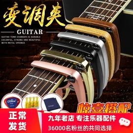 民谣吉他变调夹男女通用金属电吉它变音夹尤克里里调音器个性夹子图片