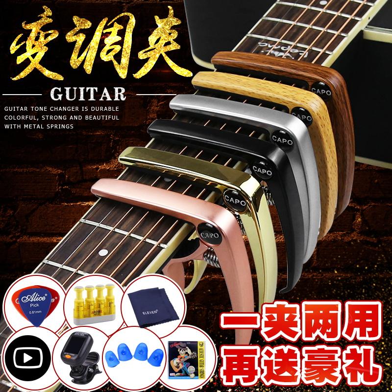 民谣吉他变调夹男女通用金属电吉它变音夹尤克里里调音器专业夹子