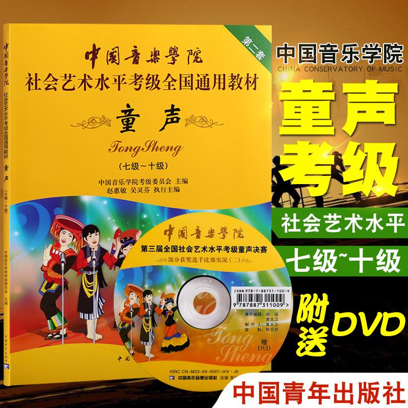 正版 中国音乐学院社会艺术水平考级全国通用教材童声7-10级中国音乐学院童声考级7-10儿童声乐童声考级教材儿童歌