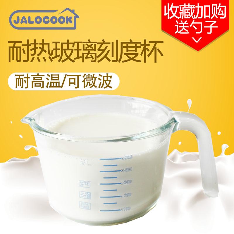 嘉乐扣家用加厚带刻度耐热玻璃量杯可微波炉加热带把大容量牛奶杯